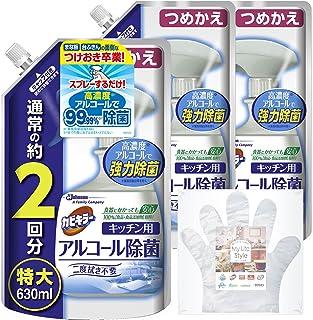 【Amazon.co.jp 限定】アルコールスプレー カビキラー 除菌剤 日本製 詰め替え用 特大サイズ 630ml×3個セット お掃除用手袋つき アルコール除菌スプレー キッチン用 まとめ買い エタノール 消毒液