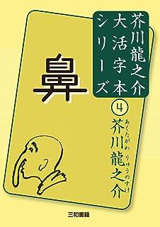 芥川龍之介4 鼻 (芥川龍之介大活字本シリーズ)