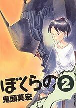 ぼくらの(2) (IKKI COMIX)