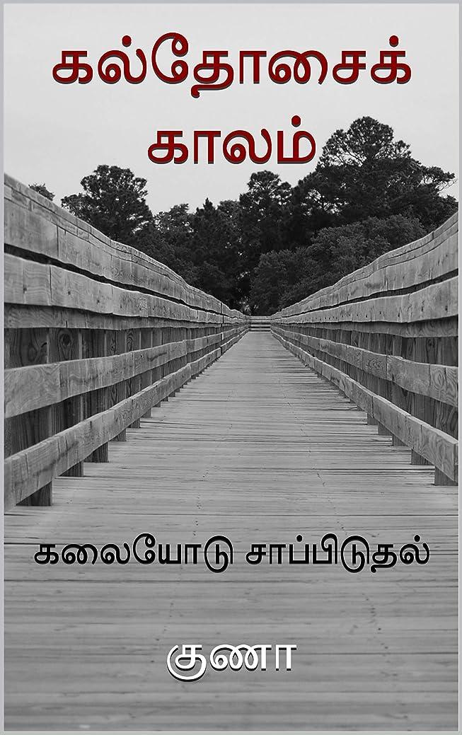 ドットマリンパイロット????????? ?????: ??????? ??????????? (Tamil Edition)