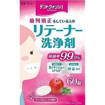 井藤漢方製薬 デントウォッシュ リテーナー 洗浄剤 60錠