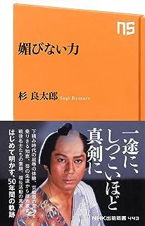 媚びない力 (NHK出版新書)