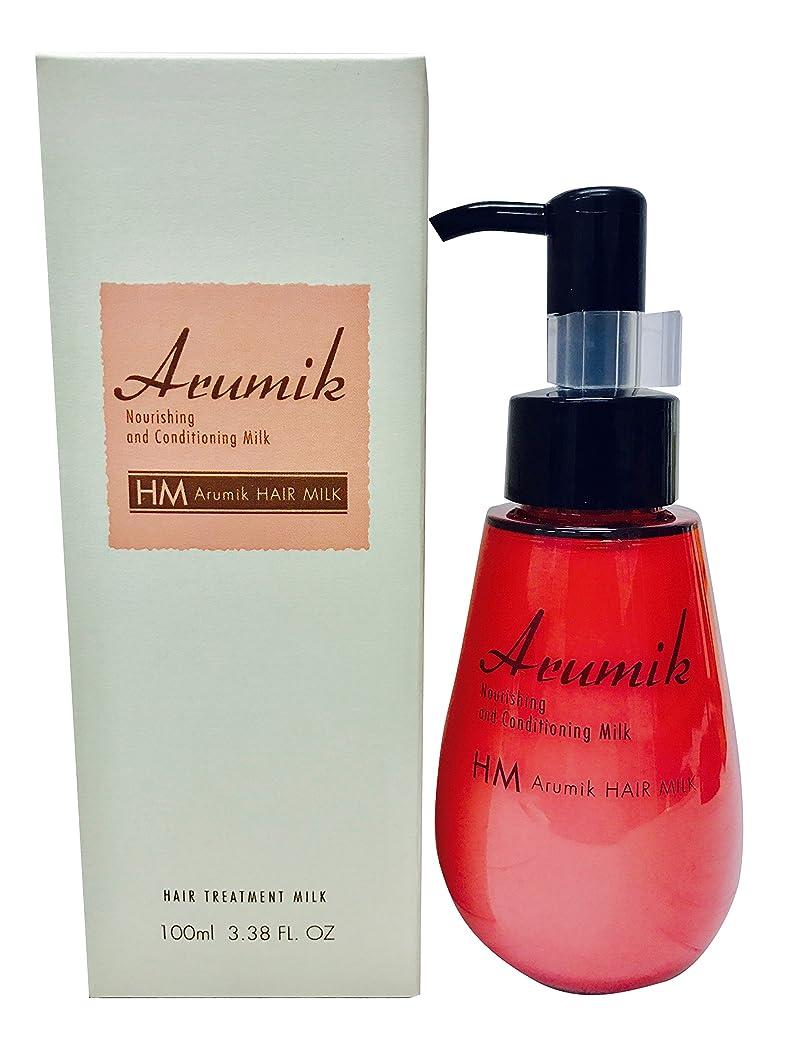思い出す待って遺伝子アルミック(arumik) ヘアミルク 100ml