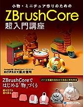 表紙: 小物・ミニチュア作りのためのZBrushCore超入門講座 | HOPBOX福井信明