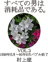 MEN ARE EXPENDABLE VOL3: May 1990 to Sep 1992 Baburusyuuryou (Japanese Edition)