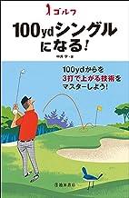 表紙: ゴルフ 100ydシングルになる! 池田書店のゴルフシリーズ | 中井 学