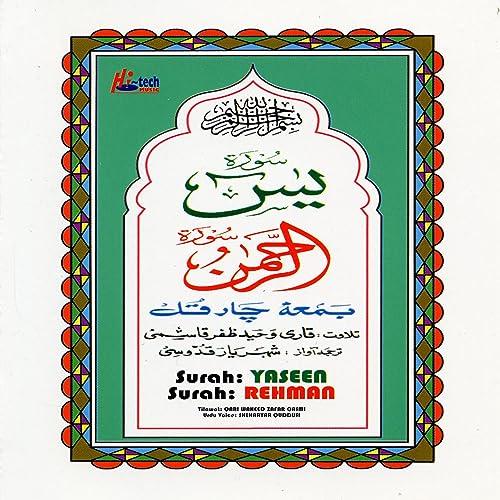 Surah Yaseen - Surah Rehman (with Urdu Translation