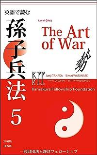 The art of war: The Art of War Energy (Japanese Edition)