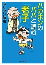 表紙: バカボンのパパと読む「老子」 (角川文庫) | フジオ・プロダクション