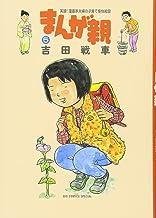 まんが親 (5) (ビッグコミックススペシャル)