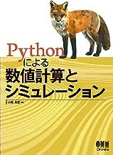表紙: Pythonによる数値計算とシミュレーション   小高知宏