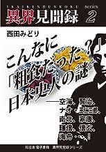 表紙: [異界見聞録2]こんなに「粗食だった?」日本史人の謎 ――空海、賢治、ナオ・王仁三郎、南北、家康、謙信、信玄、海舟…!   西田みどり