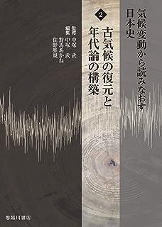 気候変動から読みなおす日本史 (2) 古気候の復元と年代論の構築