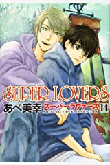 SUPER LOVERS 第14巻 (あすかコミックスCL-DX) コミック