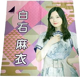 乃木坂46 2020年 福袋限定 個別のれん 白石麻衣