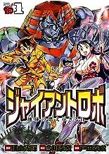 ジャイアントロボ 地球の燃え尽きる日 1 (チャンピオンREDコミックス)