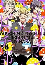 表紙: ヤリチン☆ビッチ部 (4) (バーズコミックス ルチルコレクション リュクス)   おげれつたなか