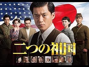 ドラマスペシャル『二つの祖国』
