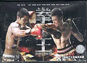 Gloves Come Off TVB TV Series Cantonese / Mandarin Audio With English / Chinese Subtitles 25 Eps / 5 DVD Release On 6-8-2012