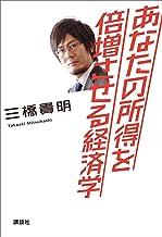 表紙: あなたの所得を倍増させる経済学   三橋貴明