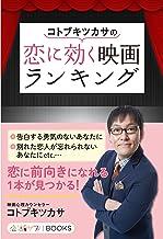 恋活サプリ コトブキツカサの恋に効く映画ランキング 恋活サプリBOOKS