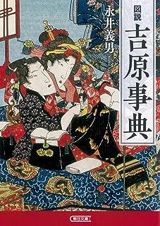 図説 吉原事典 (朝日文庫)