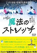 表紙: 魔法のストレッチ | 黒田美帆
