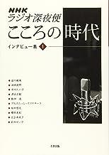 NHKラジオ深夜便 こころの時代―インタビュー集〈1〉