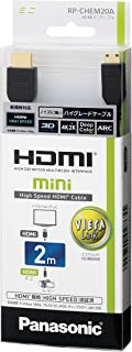 Panasonic HDMIÌmini HDMI cable (2.0m) RP-CHEM20A