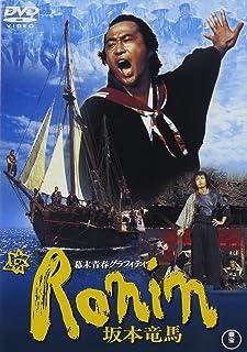 幕末青春グラフィティ Ronin 坂本竜馬 [DVD]