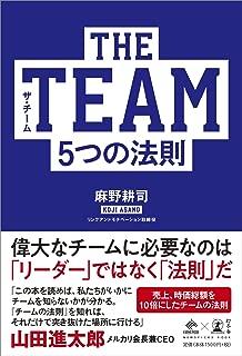 THE TEAM 5つの法則 (NewsPicks Book)