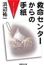 表紙: 救命センターからの手紙 ドクター・ファイルから こちら救命センターシリーズ (集英社文庫)   浜辺祐一