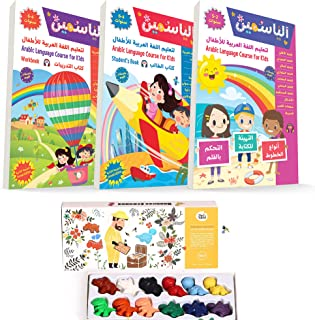 Learn Arabic Language Course for Kids 2-6 Years: 3 Books Set & 12PCS Beeswax Crayons Kit, Arabic Letters, Shapes, Colorin...