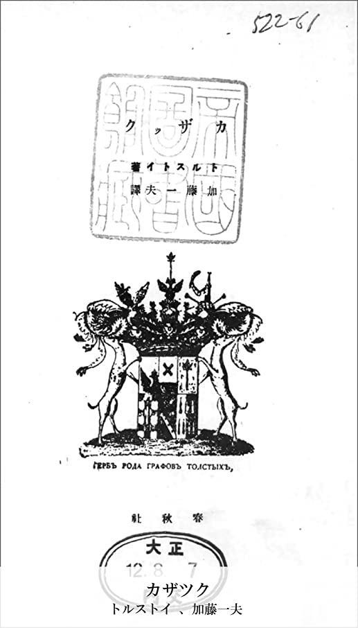 敬礼意図的算術カザツク (国立図書館コレクション)