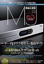 [雑誌] MJ無線と実験 2021年05月号.rar