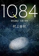 村上春树:1Q84 BOOK 2(7月-9月)