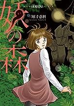 表紙: 妖の森 (HONKOWAコミックス) | 三原 千恵利