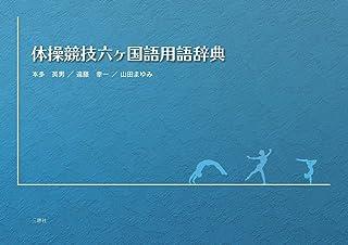 体操競技六ヶ国語用語辞典