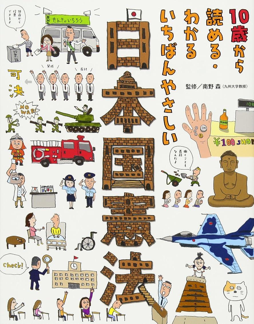 怖がらせるばかげたラベ10歳から読める?わかる いちばんやさしい 日本国憲法