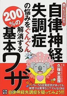 Jiritsu shinkei shicchosho no nayami o gungun kaisho suru nihyakupasento no kihon waza : Daredemo sugu dekiru.