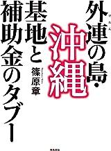 表紙: 外連(けれん)の島・沖縄――基地と補助金のタブー   篠原章