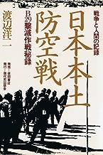 日本本土防空戦―戦争と人間の記録 B29撃滅作戦秘録