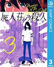 表紙: 屍人荘の殺人 3 (ジャンプコミックスDIGITAL) | ミヨカワ将