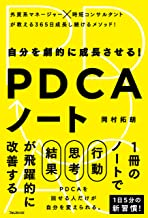 表紙: 自分を劇的に成長させる!PDCAノート   岡村拓朗