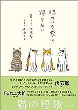 表紙: 猫のいる家に帰りたい | 小泉 さよ