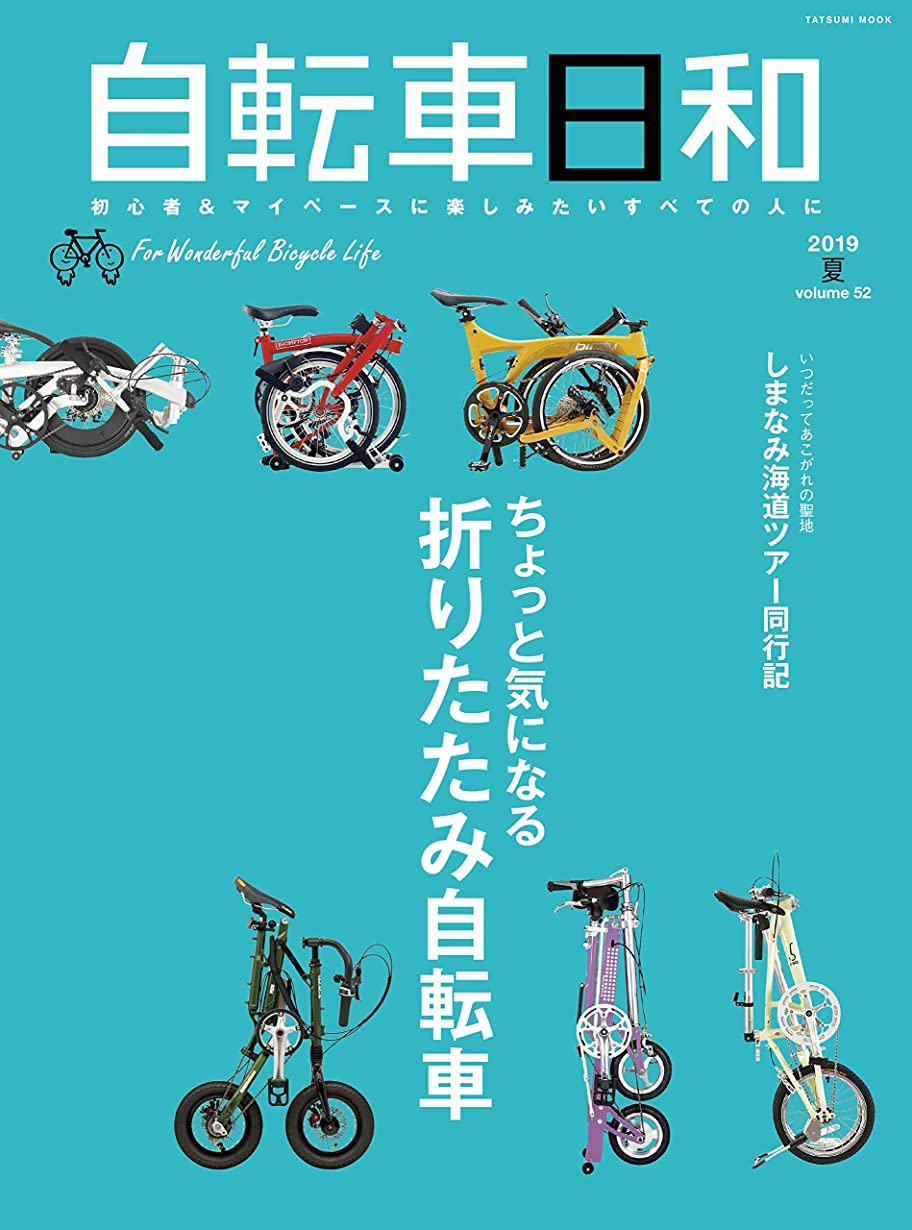 動かす消去忌み嫌う自転車日和Vol.52