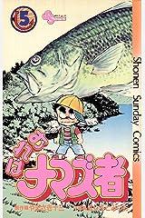 おれはナマズ者(5) (少年サンデーコミックス) Kindle版