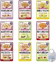 キユーピー ベビーフード 離乳食 9ヵ月頃から ハッピーレシピ バラエティセット (9種×1個) イラスト紙エプロンセット