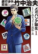 銀行渉外担当 竹中治夫 メガバンク誕生編(1) (週刊現代コミックス)