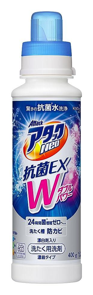 円周吐き出す万歳アタックNeo 抗菌EX Wパワー 洗濯洗剤 濃縮液体 本体 400g